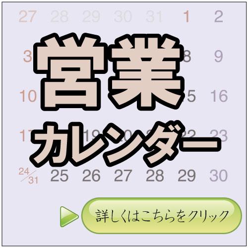 今月来月の営業カレンダー