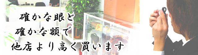 神戸市北区 金 買取