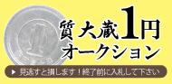 1円スタート大蔵オークション