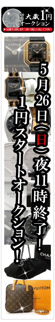 大量時計!!1円~日曜日終了オークション