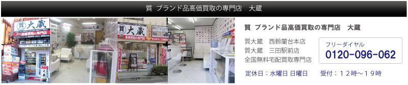 神戸市北区三田市のロレックスシャネルダイヤの高額買取専門店質大蔵はこちら